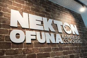 NEKTON OFUNA 会議室(P3)の入口の写真