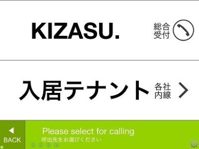 KIZASU.Office コワーキングデスク 時間利用の入口の写真