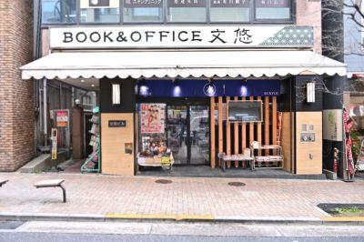 文悠書店 店頭販売・宣伝スペースの外観の写真
