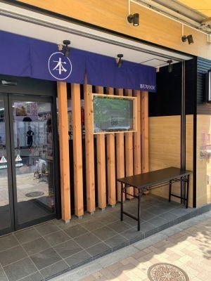 文悠書店 店頭販売・宣伝スペースの入口の写真