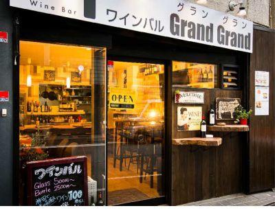 ワインバル グラングラン 貸切バルの外観の写真