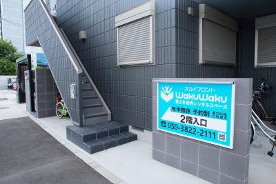 八王子WakuWaku ~屋上貸切バーベキュー~の外観の写真