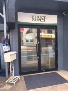 相模原レンタルスタジオKUNST Kスタジオ通常利用の入口の写真