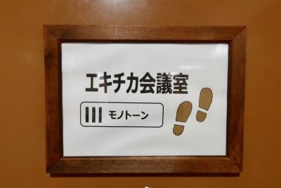 エキチカ会議室モノトーン 貸し会議室の入口の写真