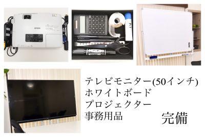 エキチカ会議室モノトーン 貸し会議室の設備の写真
