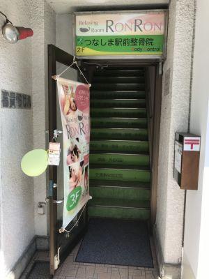 つなしま駅前整骨院 整骨院内の施術用スペース貸出の入口の写真