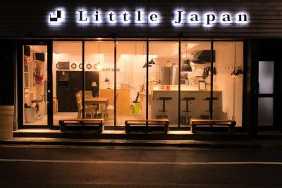 Little Japan レンタルスペースの外観の写真