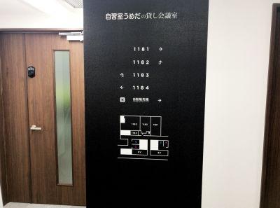 自習室うめだの貸し会議室 1ビル 1182+1183 自習室うめだの入口の写真