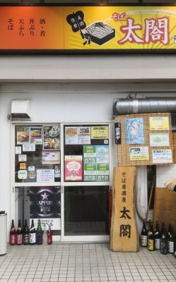 そば居酒屋太閤 多目的スペースの外観の写真