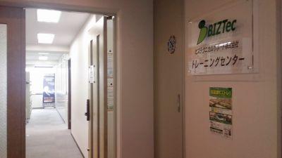 BIZTecトレーニングセンター(会議室ビズトレ!)