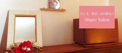 新宿駅5分!完全個室!施術に最適なスペース - 新宿プライベートサロン