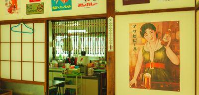 昭和の食堂・昭和の台所・昭和の浴室を全て利用できるフルパックプランです。 ロケ撮影、商品の撮影、会議、食事会、勉強会等にご利用ください。 - アイビーカフェ府中