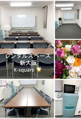 新大阪K-suquare