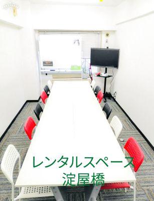 レンタルスペース淀屋橋