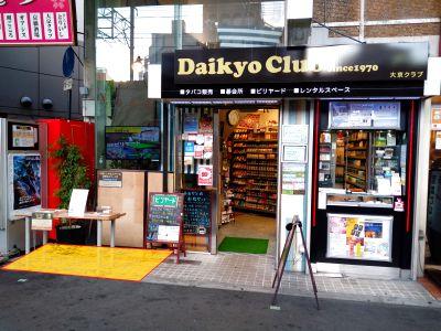 JR京橋駅🚃 徒歩1分 ✨ 一等地路面スペース ✨ アーケード商店街内 - 大京クラブ【レンタルスペース】