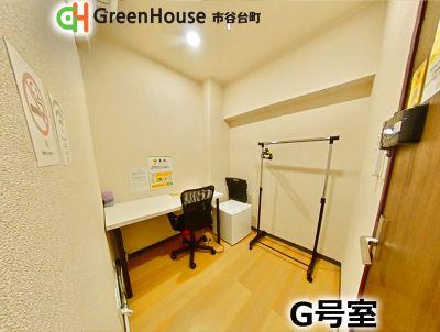 グリーンハウス 新宿市谷