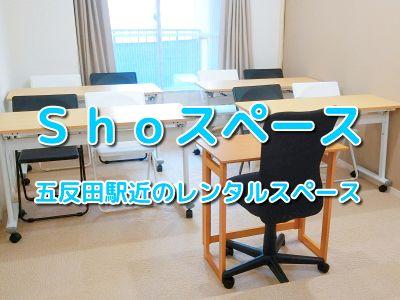 五反田レンタルスペース貸会議室