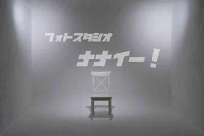 フォトスタジオナナイー!