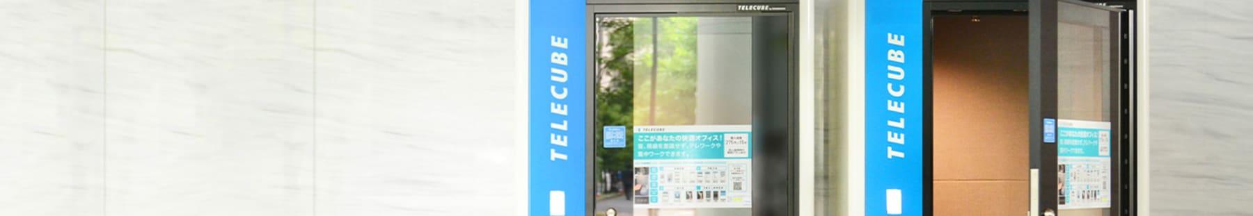 【尼崎駅】テレキューブを検索・予約