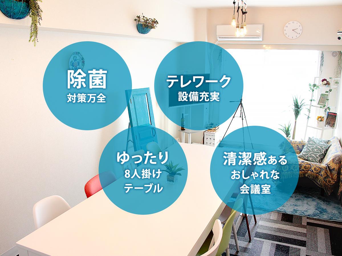 4つの特徴を備えています。 - 高田馬場スペース アンダルシア会議室の室内の写真
