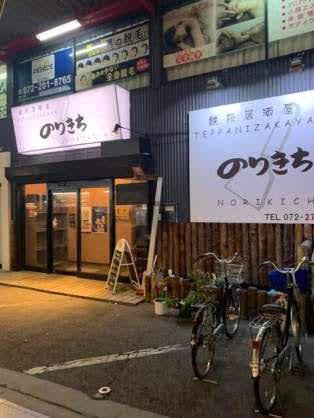 鉄板居酒屋のりきち イベント、セミナー、の入口の写真