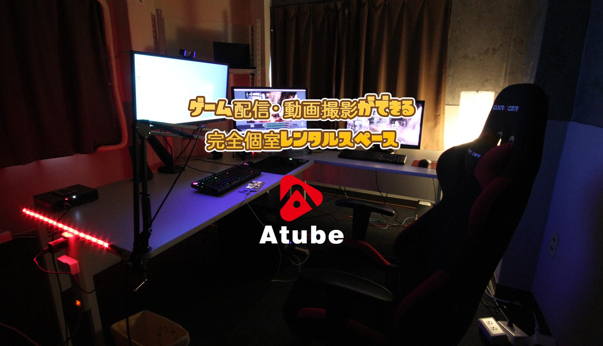 完全個室レンタルルームatube AkibaTubeの室内の写真