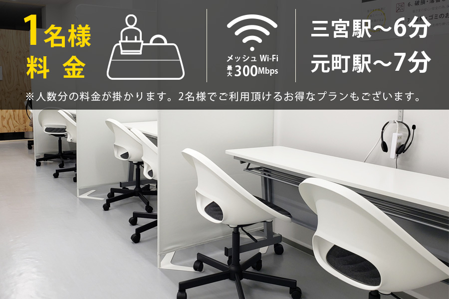 サービス案内 - OMO|オモ【三宮本通店】 【1席分】コワーキングスペース1の室内の写真