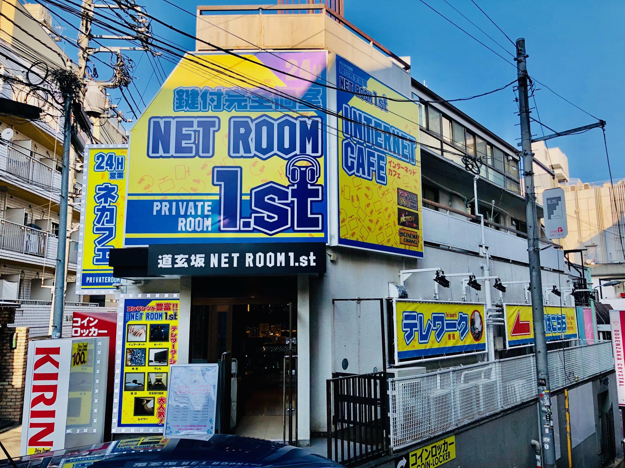 外観 - 道玄坂NETROOM1.st 鍵付き完全個室のネットルームの外観の写真