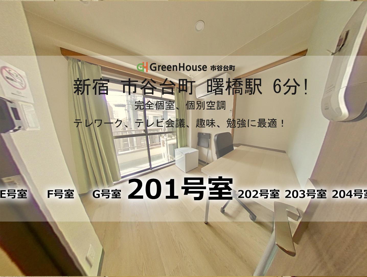 グリーンハウス 新宿市谷 新宿市谷-201号室貸切個室の室内の写真
