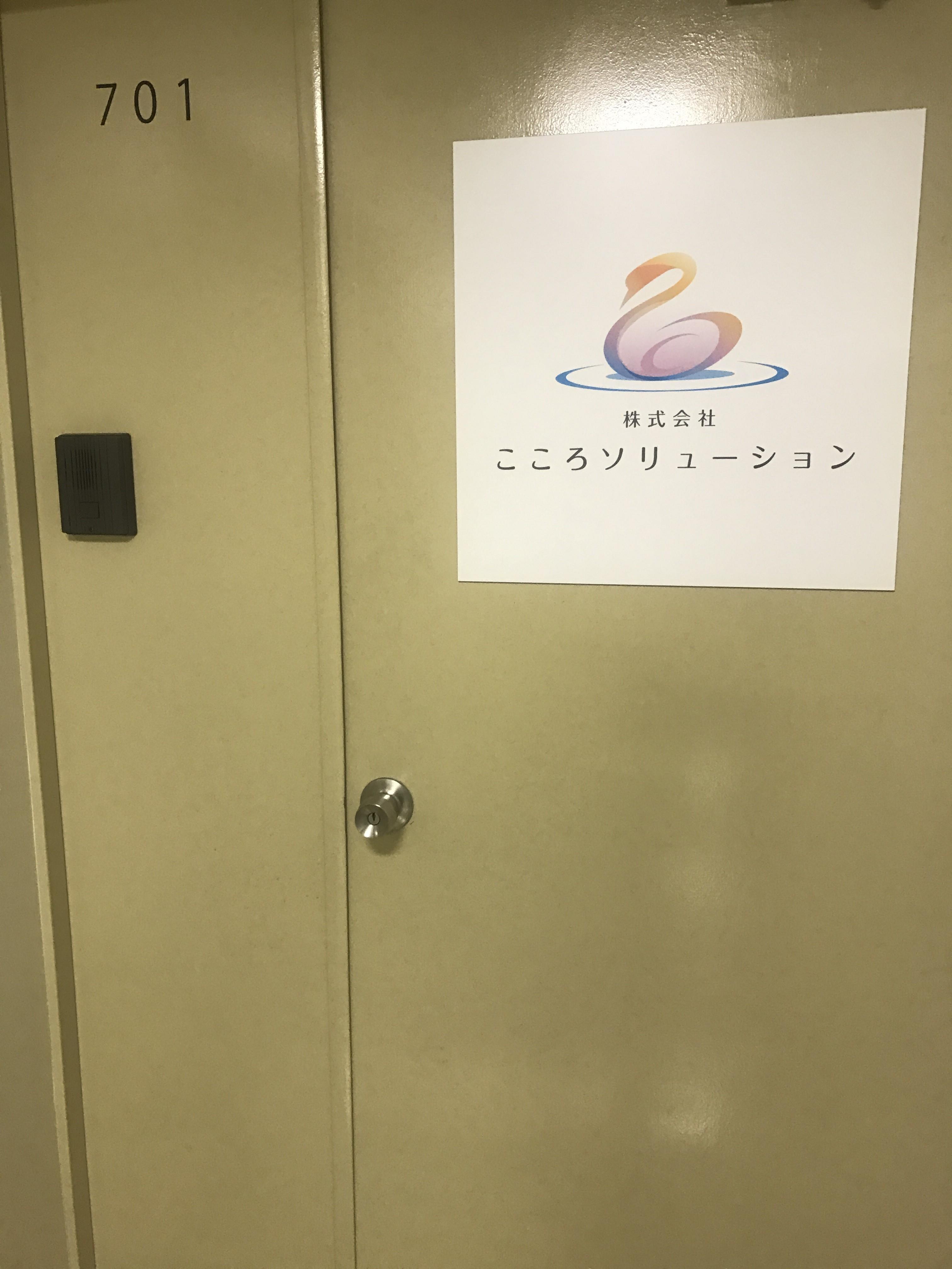 ニュープラザビル7階701号室(株式会社こころソリューション) 多目的スペースの入口の写真