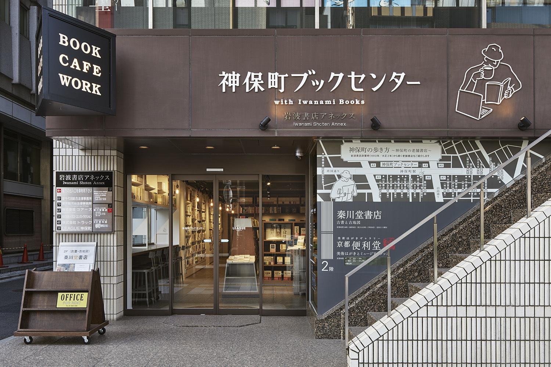 LEAGUE神保町 配信イベントもできる駅近スペースの外観の写真