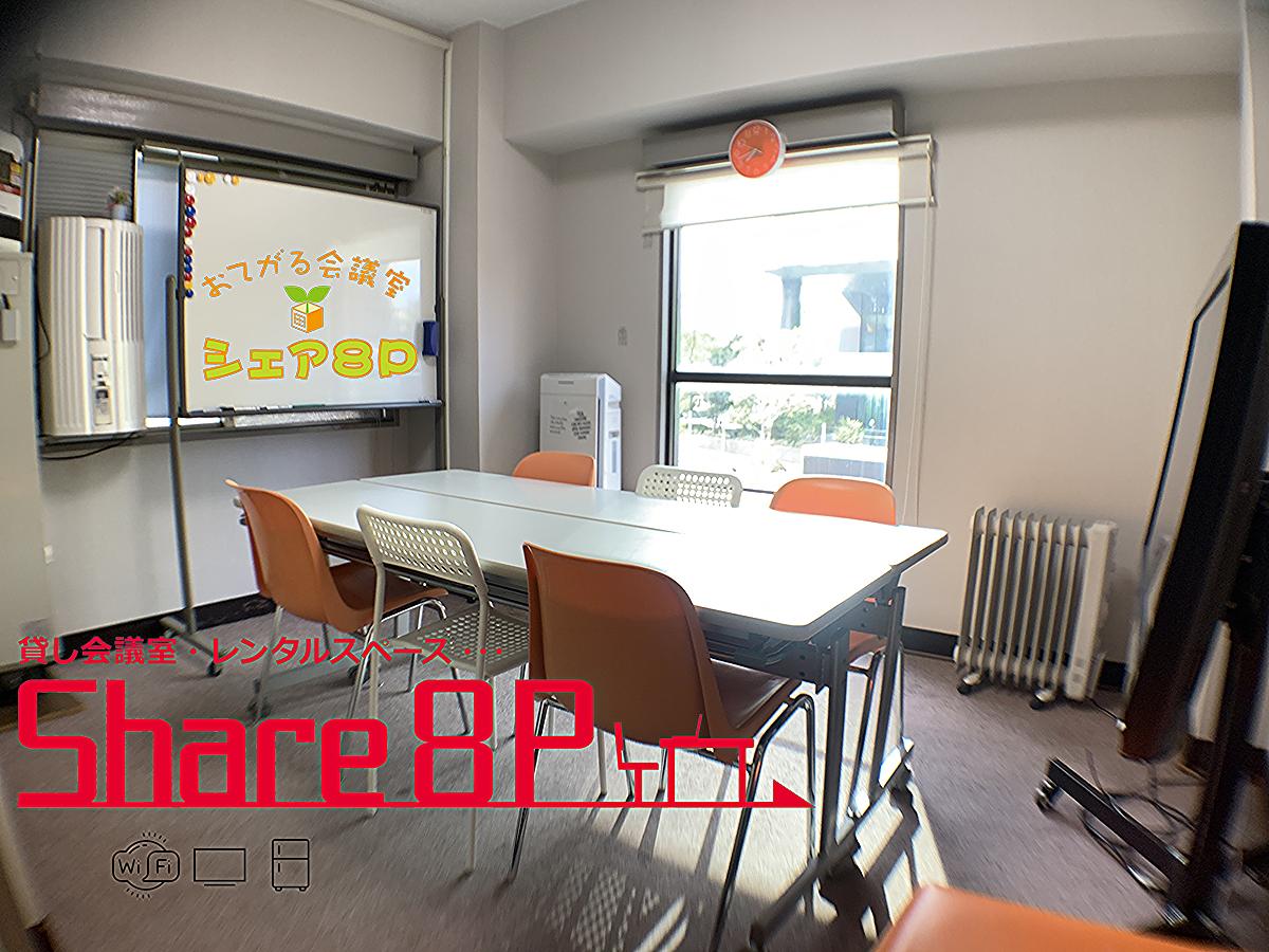 おてがる会議室in758 Share8P『祖☆』の室内の写真