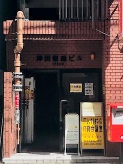 澤田聖徳ビル 5A会議室の入口の写真
