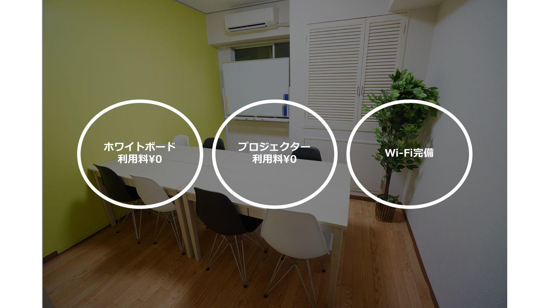 【ウグイス会議室】 プロジェクタ無料の貸し会議室♪の室内の写真